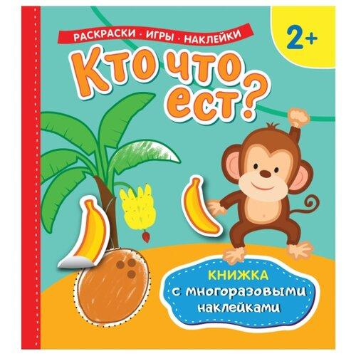 Фото - Книжка с многоразовыми наклейками Кто что ест? росмэн книжка с многоразовыми наклейками на ферме