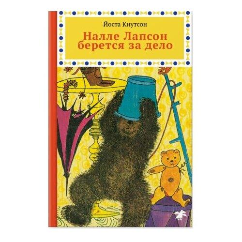 Купить Кнутсон Й. Налле Лапсон берется за дело , Белая ворона, Детская художественная литература