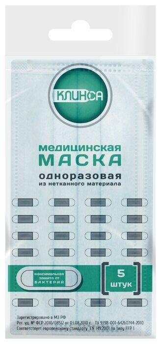 Маска медицинская Клинса одноразовая (5 шт.)