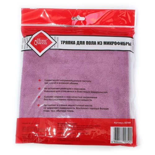 Тряпка для пола Home Queen из микрофибры 40х50 см