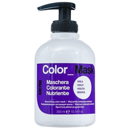 KayPro Color Mask Маска для волос питающая окрашивающая Фиалка, 300 мл краска для волос kaypro kaypro ka037lwbzik6