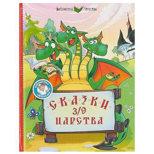 """Медведев Д. Ю., Тимофеев Д. И. """"Сказки 3/9 царства"""""""