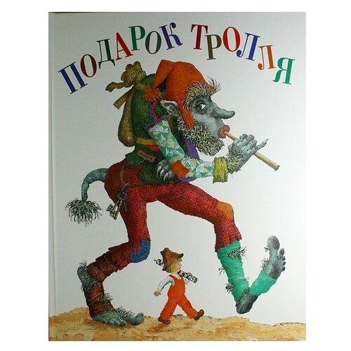Купить Подарок Тролля, ДЕТГИЗ, Детская художественная литература