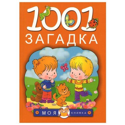 Купить 1001 загадка, АСТ, Детская художественная литература