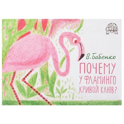 Купить Бабенко В. Г. Почему у фламинго кривой клюв? , Редкая птица, Детская художественная литература