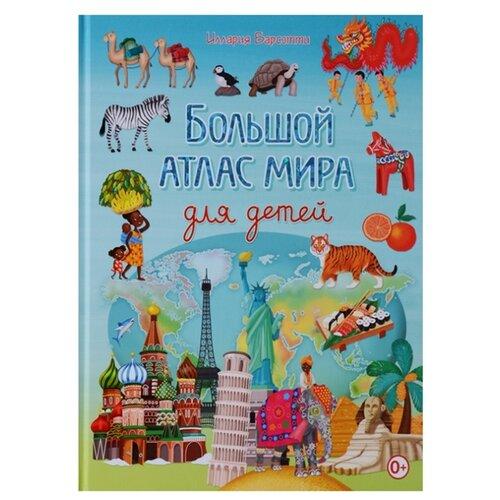 Купить Барсотти И. Большой атлас мира для детей , Владис, Познавательная литература