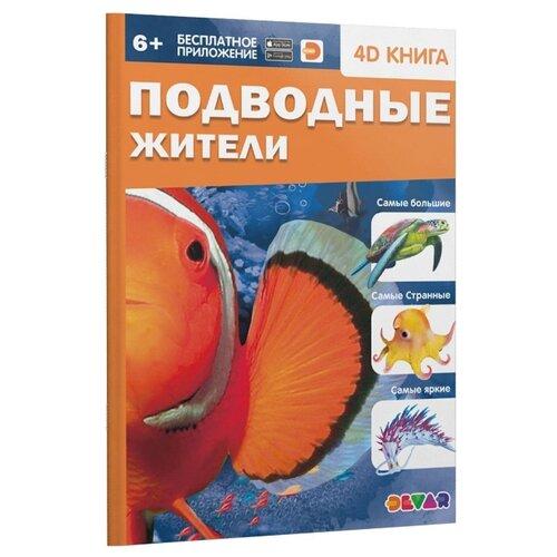 Купить 4D книга. Подводные жители, DEVAR, Познавательная литература