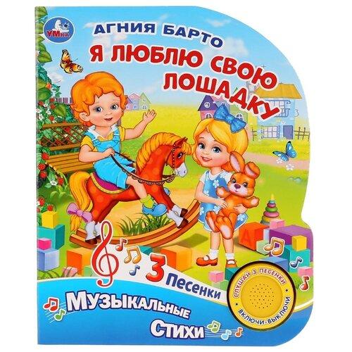 Барто А. 1 кнопка 3 песенки. Я люблю свою лошадку барто а я люблю свою лошадку 5 кнопок с песенками