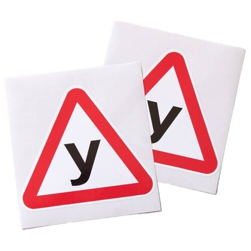 Предупреждающая наклейка Промтехнологии Знак-наклейка У (38410) белый/черный/красный 2 шт.