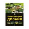 """Шиканян Т.Д. """"Ландшафтный дизайн"""""""