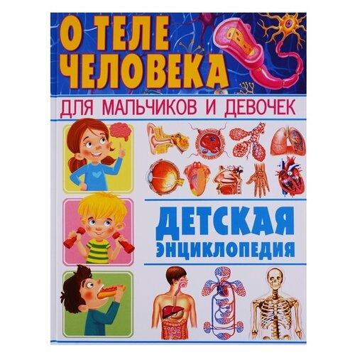 Купить О теле человека для мальчиков и девочек. Детская энциклопедия, Владис, Познавательная литература