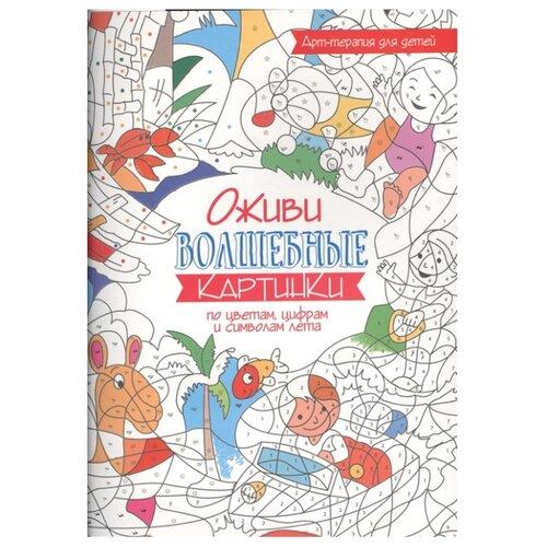Купить Попурри Оживи волшебные картинки по цветам, цифрам и символам лета, Раскраски