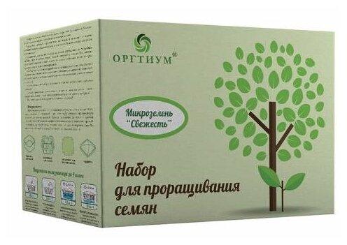 Смесь семян Оргтиум Наборы для проращивания Микрозелень Свежесть 450 г