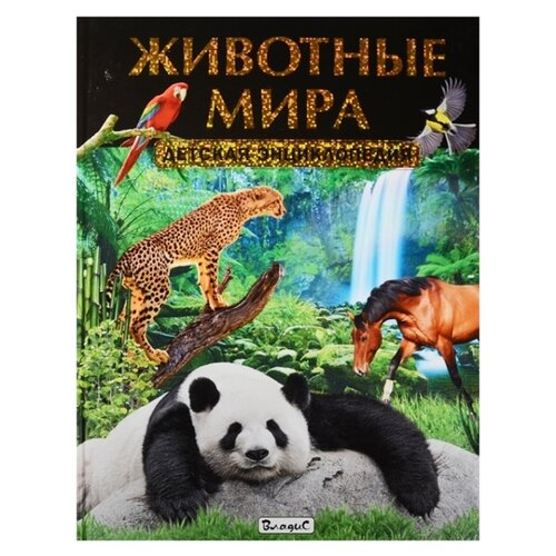 Купить Животные Мира. Детская энциклопедия, Владис, Познавательная литература