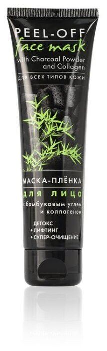 Beauty Body Peel-Off Face Mask with Charcoal Powder and Collagen Маска-плёнка с бамбуковым углём и коллагеном