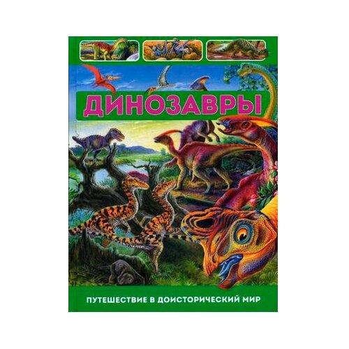 Купить Арредондо Ф. Динозавры. Путешествие в доисторический мир , Владис, Познавательная литература