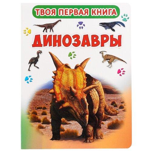 Твоя первая книга. Динозавры кристал бук развивающие пазлы правила поведения