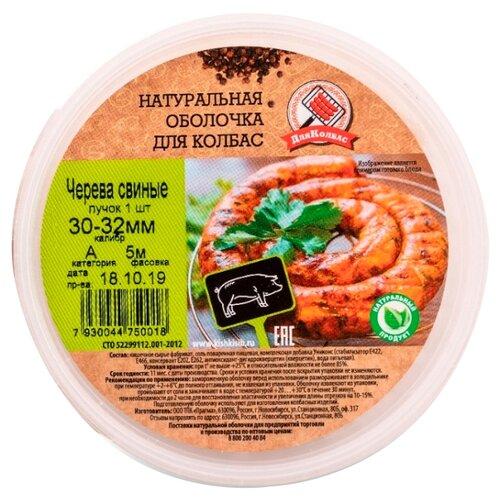 ДляКолбас Черева свиные 30-32 категория А 5 м