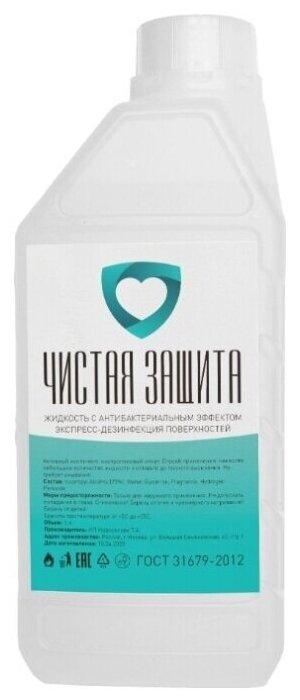Чистая защита Жидкость с антибактериальным эффектом