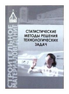 """Алесандрова О.В. """"Статистические методы решения технологических задач"""""""