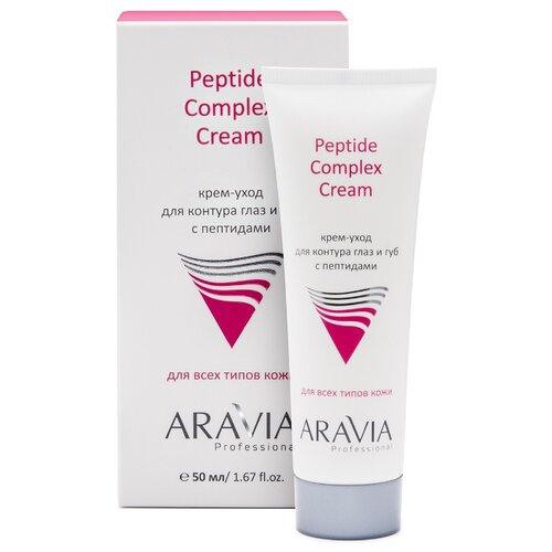 Купить ARAVIA Крем-уход для контура глаз и губ с пептидами Peptide Complex Cream 50 мл