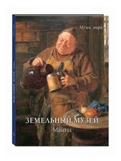 "Милюгина Е.Г. ""Земельный музей. Майнц"""