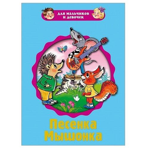 Купить Карганова Е. Для мальчиков и девочек. Песенка мышонка , Prof-Press, Книги для малышей