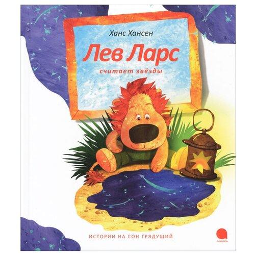 Купить Хансен Х. Истории на сон грядущий. Лев Ларс считает звезды , Акварель, Книги для малышей
