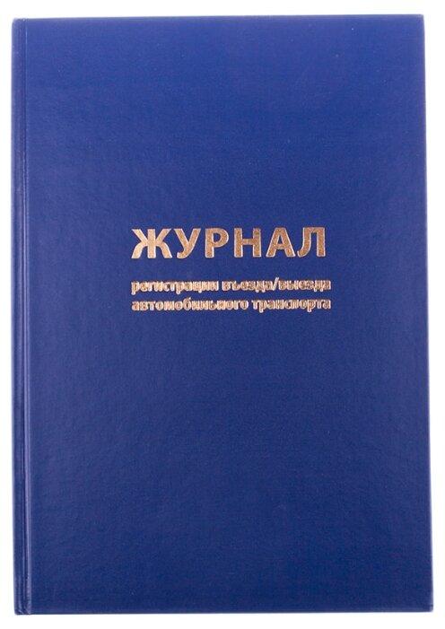 Журнал регистрации въезда/выезда автотранспорта OfficeSpace K-RA96_2937, 96лист.