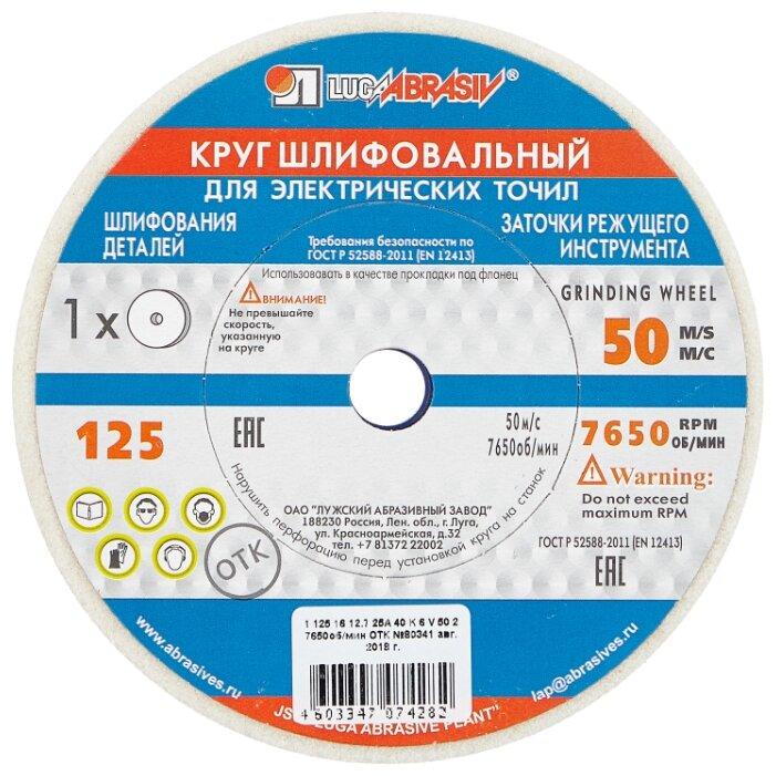 Шлифовальный круг LUGAABRASIV 125х16х12.7 25А Р40