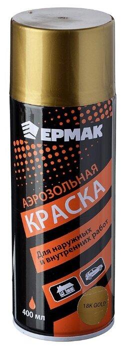 ЕРМАК аэрозольная автоэмаль 9003