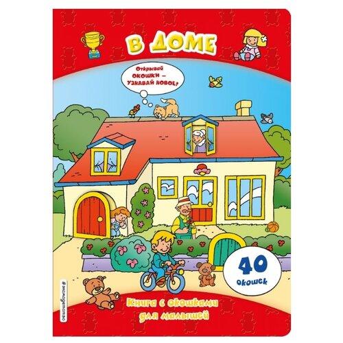 Купить Книга с окошками для малышей. В доме, ЭКСМО, Познавательная литература