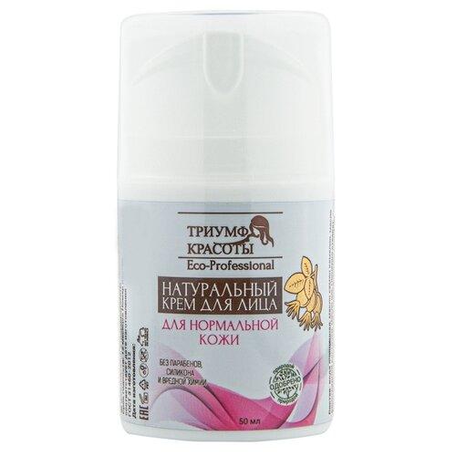 ТРИУМФ КРАСОТЫ Professional Натуральный крем для нормальной кожи лица, шеи и зоны декольте, 50 мл