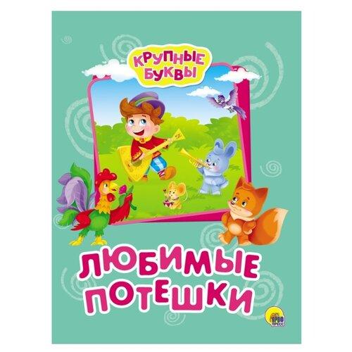 Купить Крупные буквы. Любимые потешки, Prof-Press, Книги для малышей