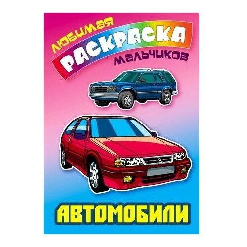 Интерпрессервис Раскраска Автомобили.