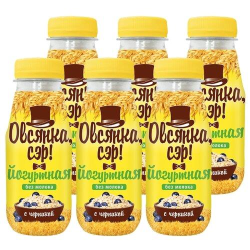 полезное утро продукт овсяный ферментированный клубника 120 г Овсяный напиток Овсянка, сэр! Йогуртный, с черникой 250 г, 6 шт.