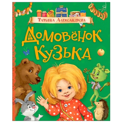 Купить Александрова Т.И. Домовенок Кузька , РОСМЭН, Детская художественная литература