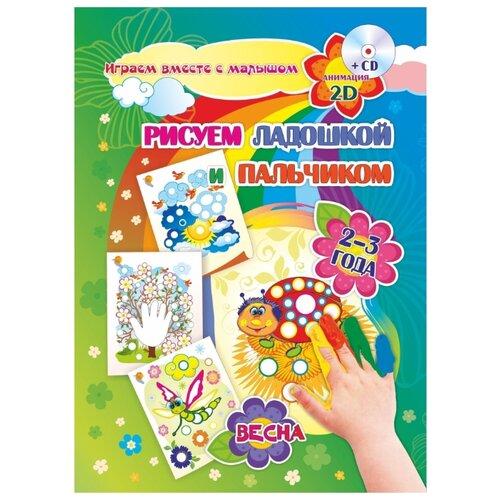 Рисуем ладошкой и пальчиком. Весна. 2-3 года (+ диск), Учитель, Учебные пособия  - купить со скидкой