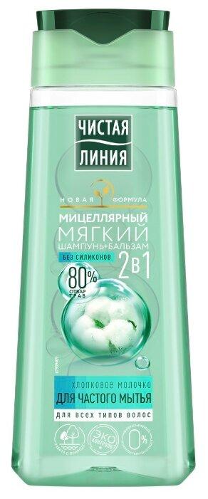 Купить Чистая линия шампунь-бальзам 2в1 Мицеллярный Мягкий Хлопковое молочко, 250 мл по низкой цене с доставкой из Яндекс.Маркета