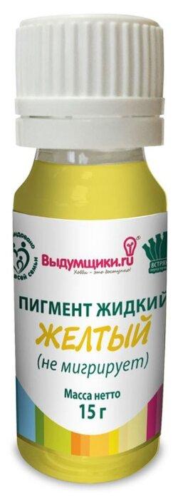 Краситель для мыловарения Выдумщики.ru жидкий, 15 г