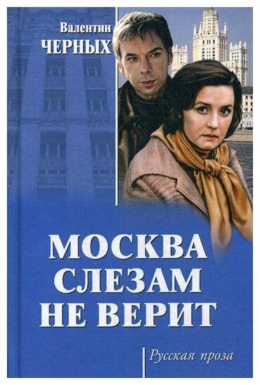 """Черных В.К. """"Москва слезам не верит"""""""