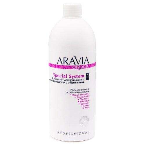 Фото - ARAVIA концентрат для бандажного восстанавливающего обертывания Organic Special System 5 500 мл aravia бинт для обертывания organic тканый 10 см х 10 м 1 шт