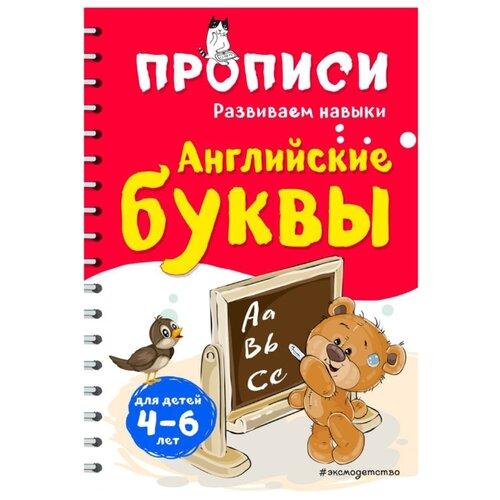 Абрикосова И. В. Английские буквы эксмо нешкольная тетрадь игра нешкольные задания красная и абрикосова