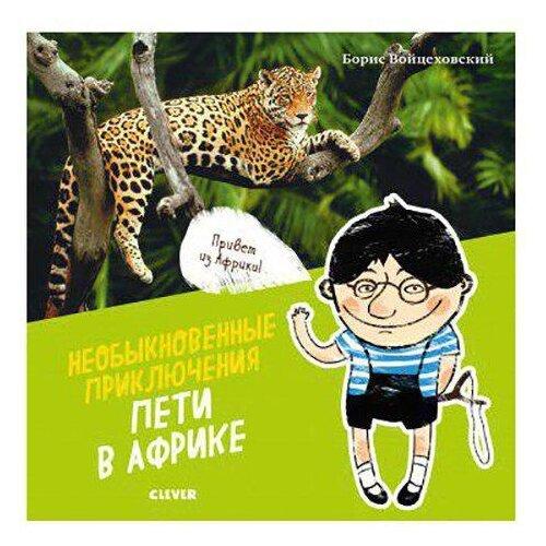Купить Войцеховский Б. Необыкновенные приключения Пети в Африке , CLEVER, Детская художественная литература