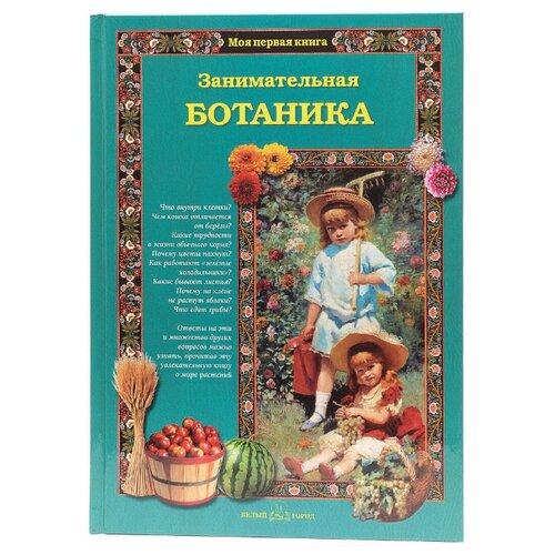 Лаврова С. А. Занимательная ботаника