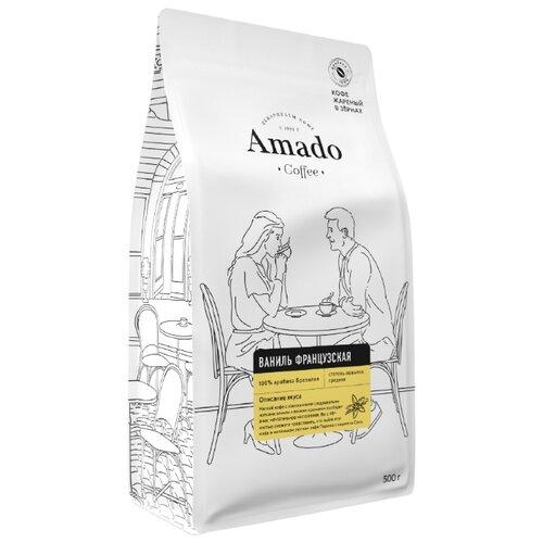 Кофе в зернах Amado Французская ваниль, ароматизированный, арабика, 500 г
