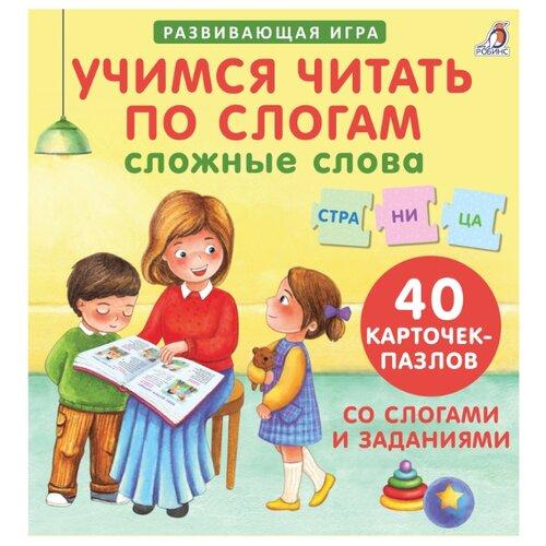 Набор карточек Робинс Пазлы. Учимся читать по слогам. Сложные слова 14x13 см 40 шт. пазлы учимся читать по слогам новые слова