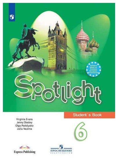 """Ваулина Ю.Е., Дули Д., Подоляко О.Е. """"Английский в фокусе. Spotlight. Английский язык. 6 класс. Учебник (новая обложка)"""""""