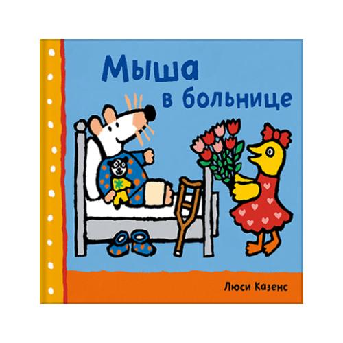Купить Казенс Л. Мыша в больнице , Манн, Иванов и Фербер, Книги для малышей