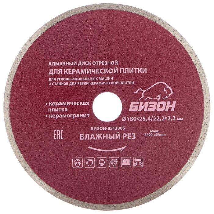 Диск алмазный отрезной 180x2.2x22.2 Бизон 0513005